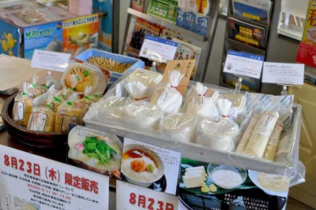 京都府庁生協様での湯葉の販売