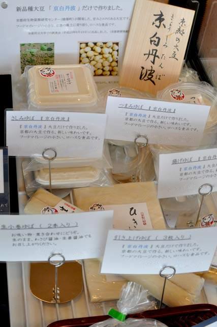 京白丹波大豆湯葉の店頭販売