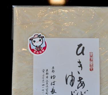 京白丹波大豆のマスコットキャラクター