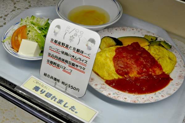京白丹波大豆豆腐の冷奴とオムライス