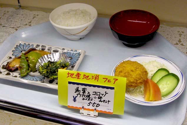 京白丹波大豆のさしみ湯葉のコロッケ