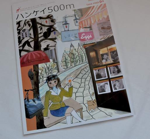 ハンケイ500m vol.10