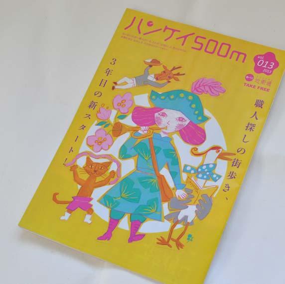 ハンケイ500m vol.13