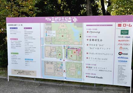 第11回京都学生祭典