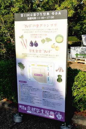 きょうの食グランプリ(京都学生祭典)